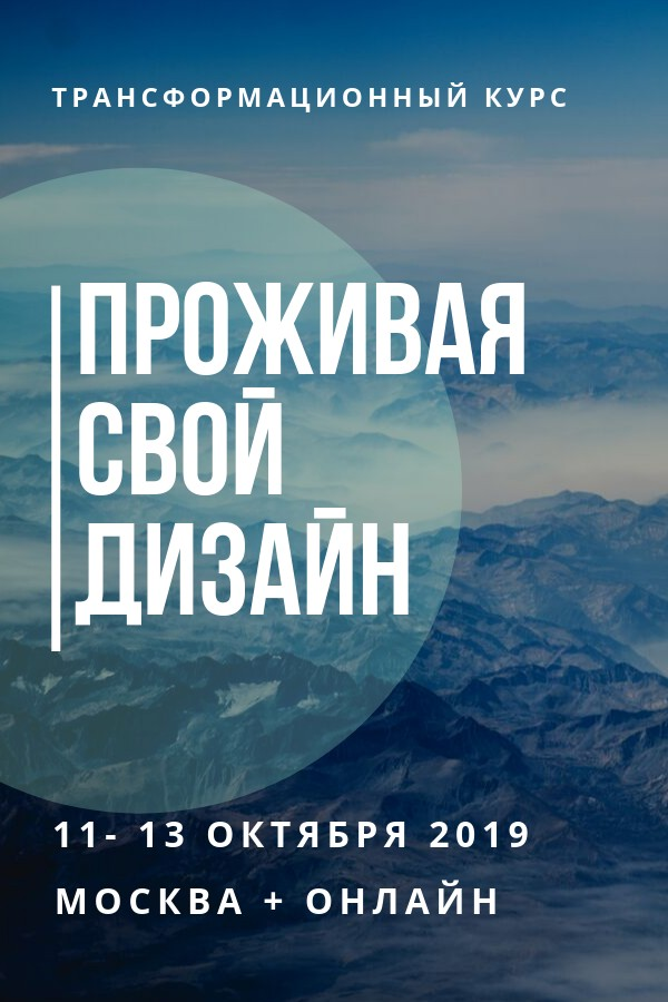 """Трансформационный курс """"Проживая Свой Дизайн"""" 11-13 октября 2019"""