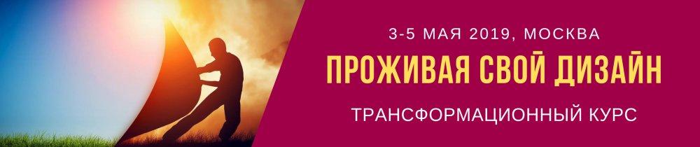 """Трансформационный курс """"Проживая Свой Дизайн"""""""